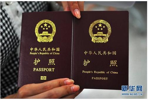 Paspor Tiongkok | southseaconseration.com