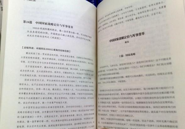 Preface to brilliant Dai Xu chapter, written by Dai Xu