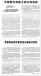 People's Daily, June 27, 2016, p.3