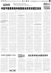 """The Central Party School's article, headlined, """"China does not accept the jurisprudential legitimacy of the SCS arbitral tribunal's decision,"""" PLA Daily, p.6, July 18"""